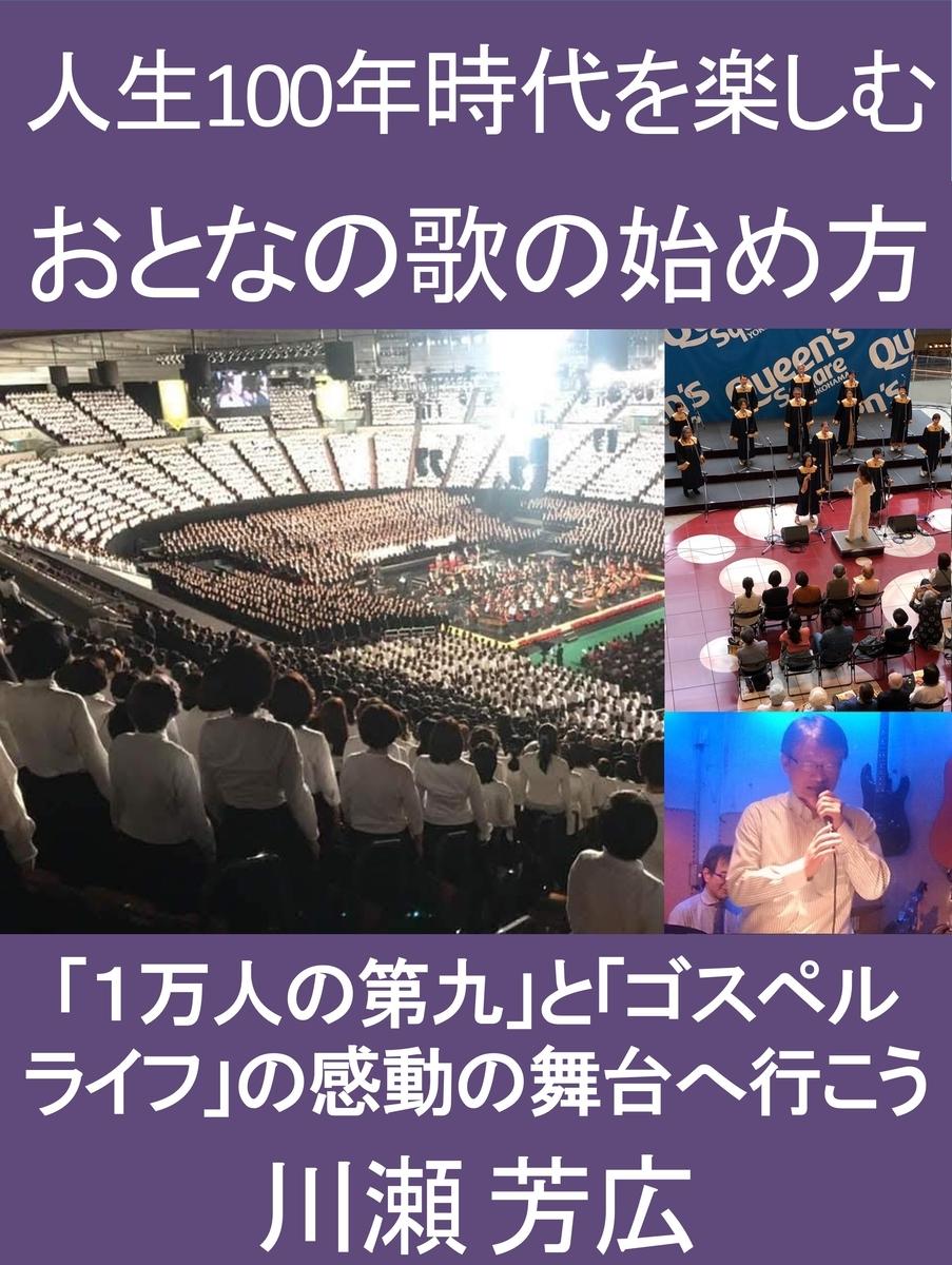 f:id:yoshihirokawase:20190730213841j:plain