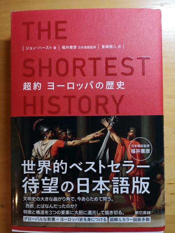 f:id:yoshihirokawase:20190806182854j:plain