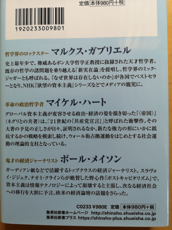 f:id:yoshihirokawase:20191224183826j:plain