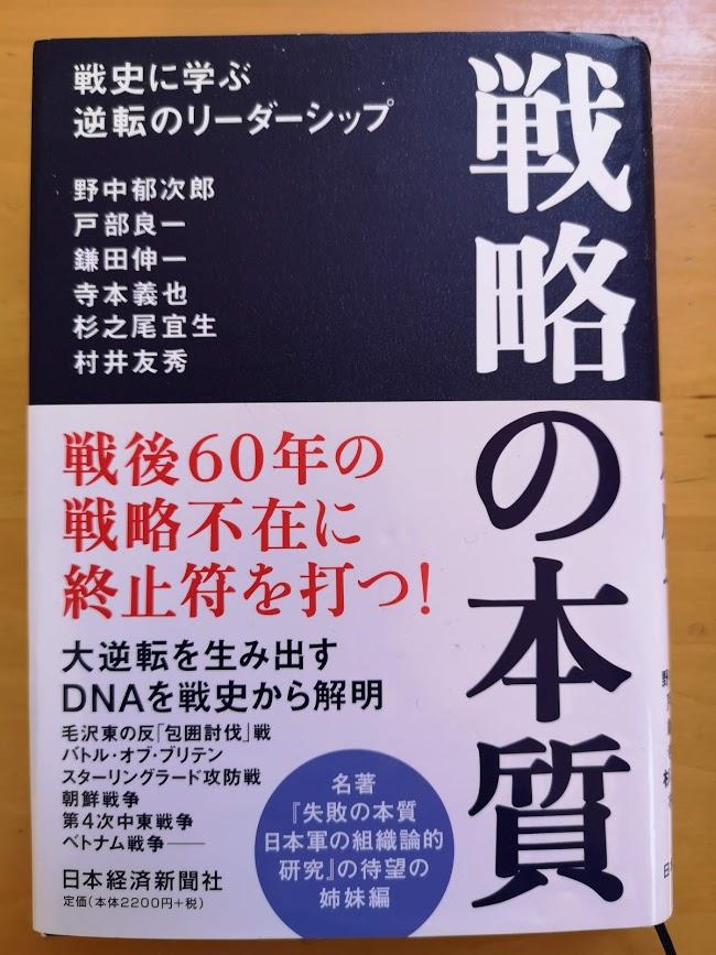 f:id:yoshihirokawase:20200409094859j:plain