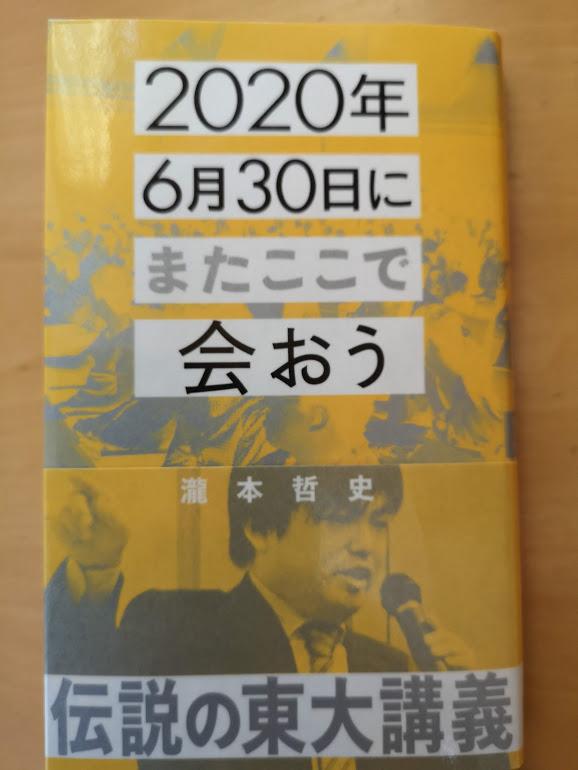 f:id:yoshihirokawase:20200630182544j:plain