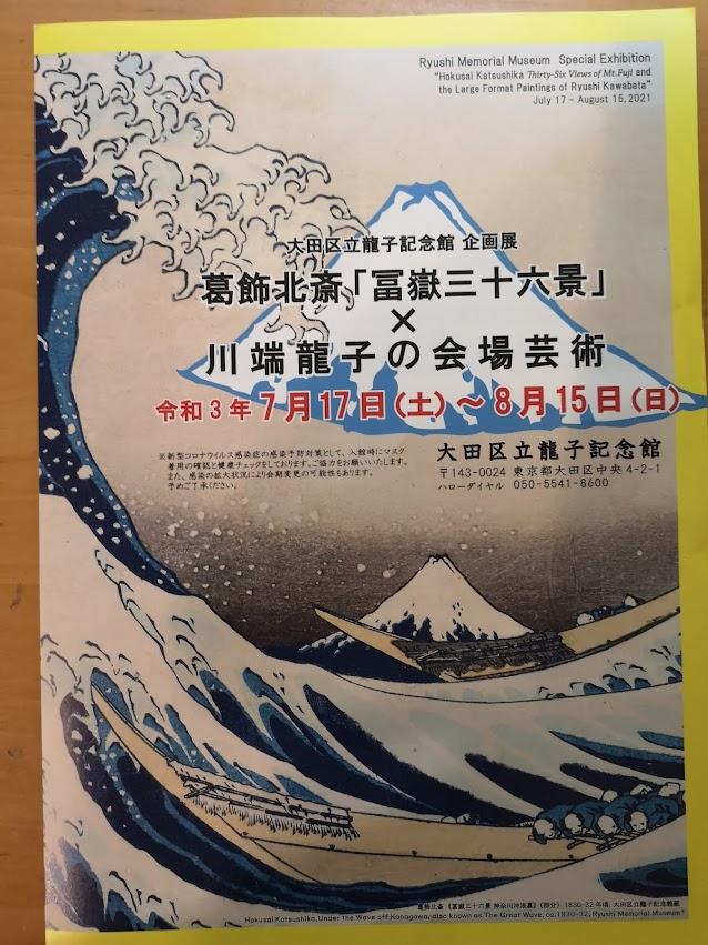 f:id:yoshihirokawase:20210726115522j:plain