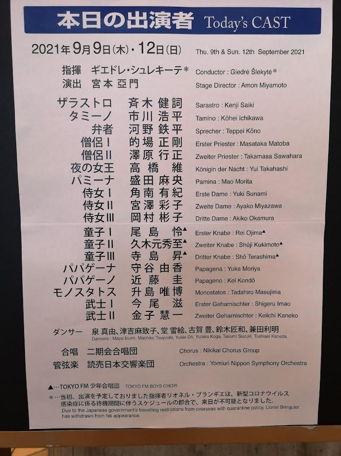 f:id:yoshihirokawase:20210910120927j:plain
