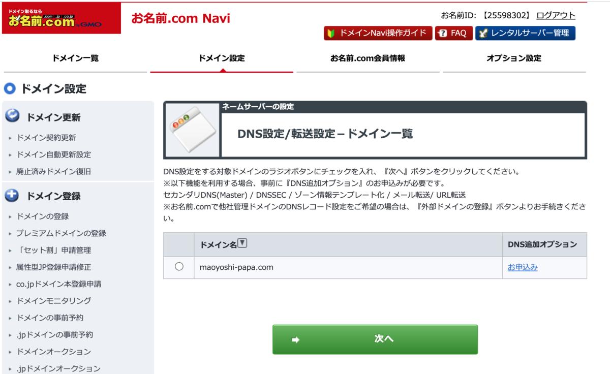 f:id:yoshiho182:20210905001019p:plain