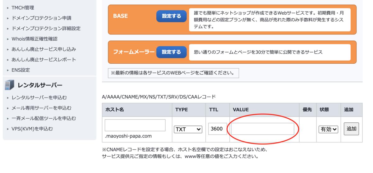 f:id:yoshiho182:20210905001557p:plain