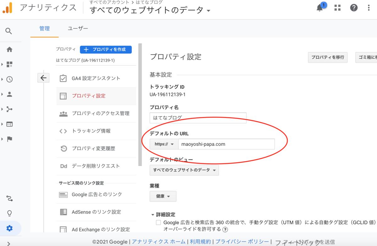 f:id:yoshiho182:20210908163147p:plain