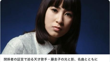 藤圭子さん
