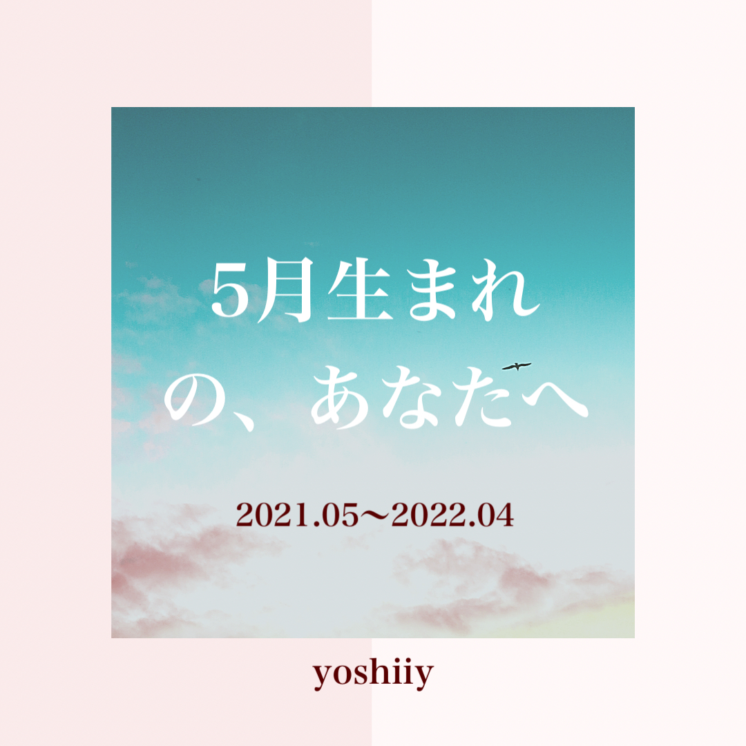 f:id:yoshiiy:20210531235655j:plain