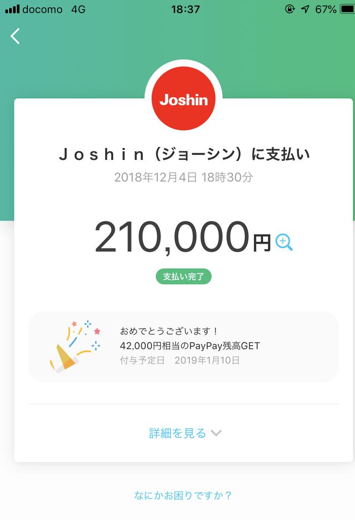 f:id:yoshik7:20181204225117j:plain