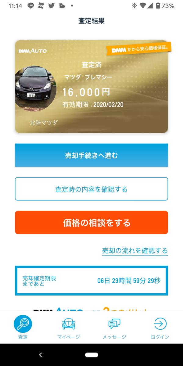 f:id:yoshik7:20200214002257p:plain