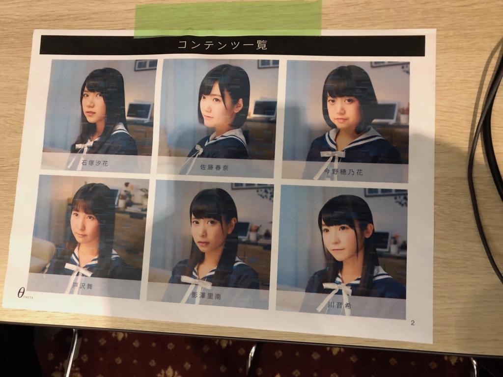 f:id:yoshikata1990:20180114165924j:plain