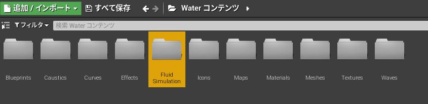 Waterコンテンツのフォルダ