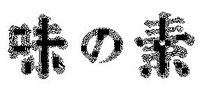 f:id:yoshikeke:20171006052040p:plain