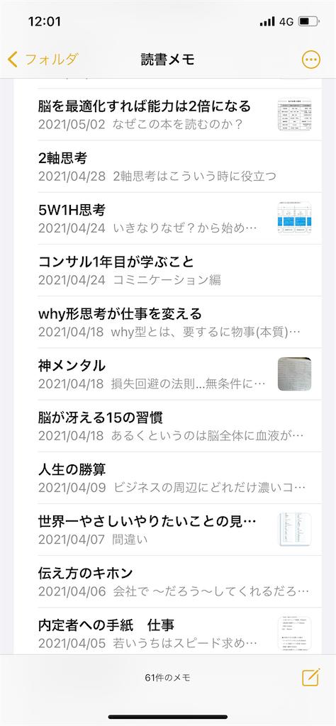 f:id:yoshiki327:20210511120216p:image