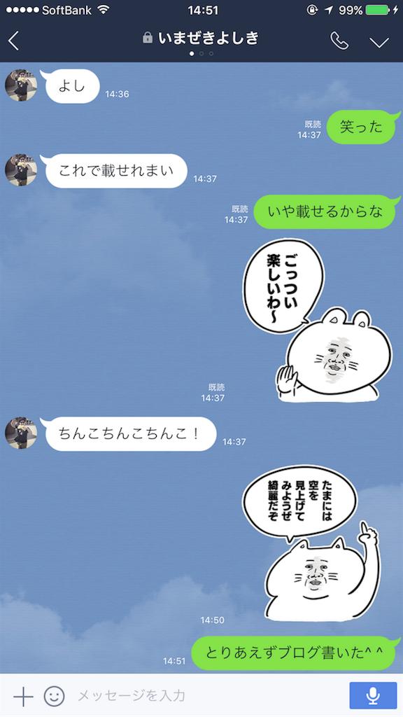 f:id:yoshiki810:20170309145119p:image