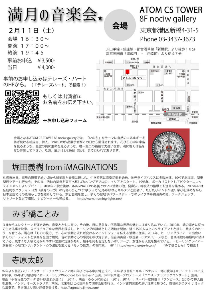 f:id:yoshiki_imaginations:20170210180025j:plain