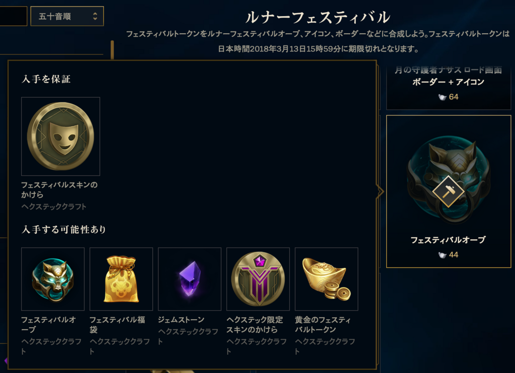 f:id:yoshiki_utakata:20180214223158p:plain