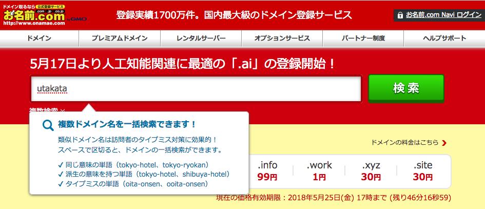 f:id:yoshiki_utakata:20180525161346p:plain