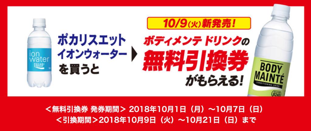 f:id:yoshiki_utakata:20181003101503p:plain
