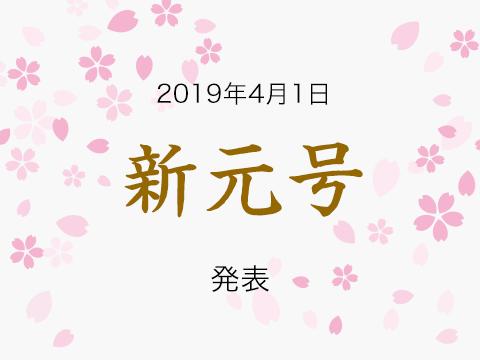 f:id:yoshiki_utakata:20190401080351p:plain