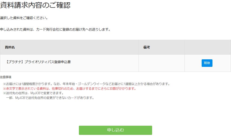 f:id:yoshiki_utakata:20190430215745p:plain
