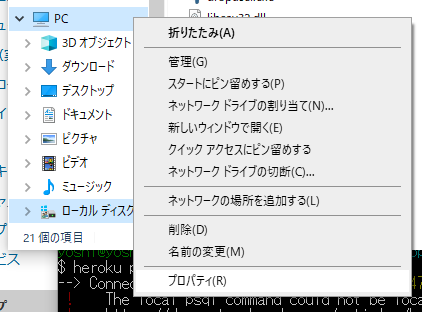 「PC」右クリック > プロパティ