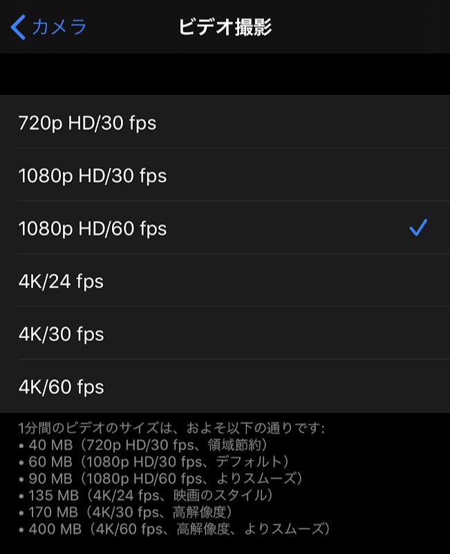 iPhone の 設定 > カメラ > ビデオ撮影