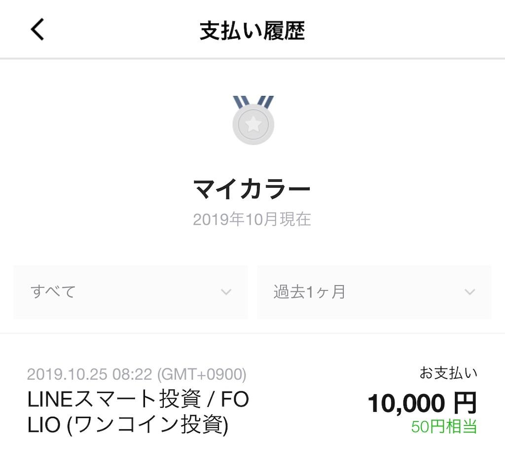 f:id:yoshiki_utakata:20191025214222j:image