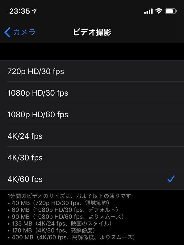4K60fpsに設定