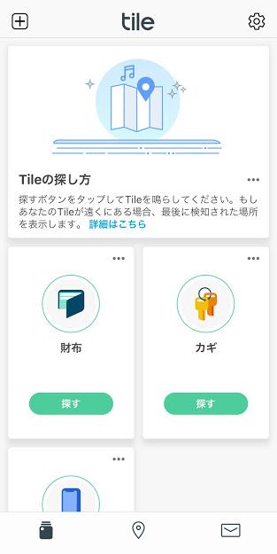 Tileアプリのトップページ