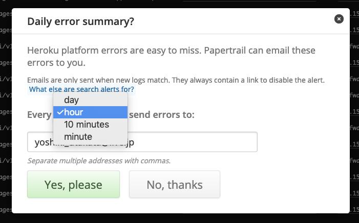 Papertrail アクセス初回はアラートメールの設定画面が出る