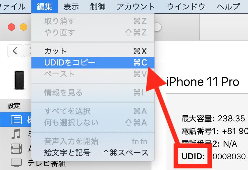 UDIDをコピー
