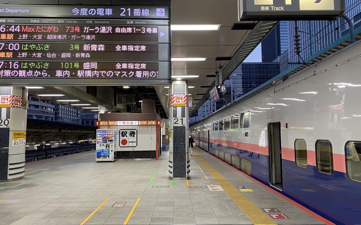 f:id:yoshiki_utakata:20210210115452j:plain