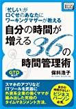 「忙しい」が口ぐせのあなたにワーキングマザーが教える自分の時間が増える36の時間管理術 (impress QuickBooks)