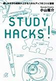 STUDY HACKS! 楽しみながら成果が上がるスキルアップのコツと習慣 (講談社+α文庫)