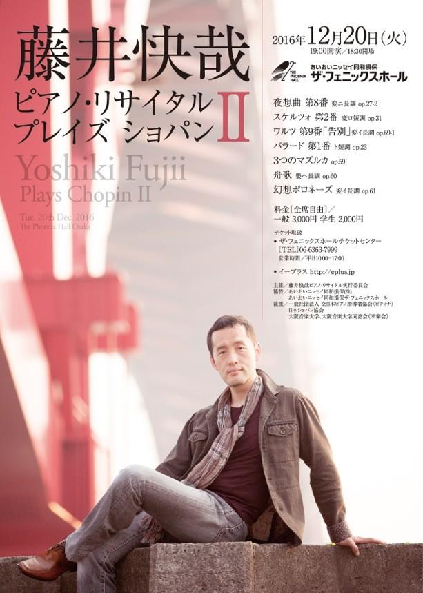 f:id:yoshikipianoweb:20161021161316j:plain