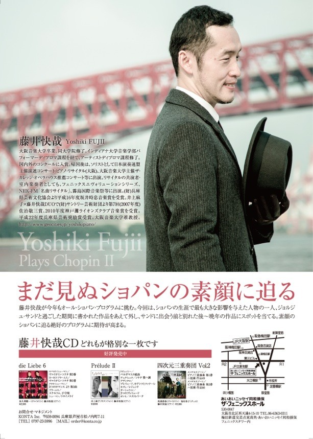 f:id:yoshikipianoweb:20161021161446j:plain