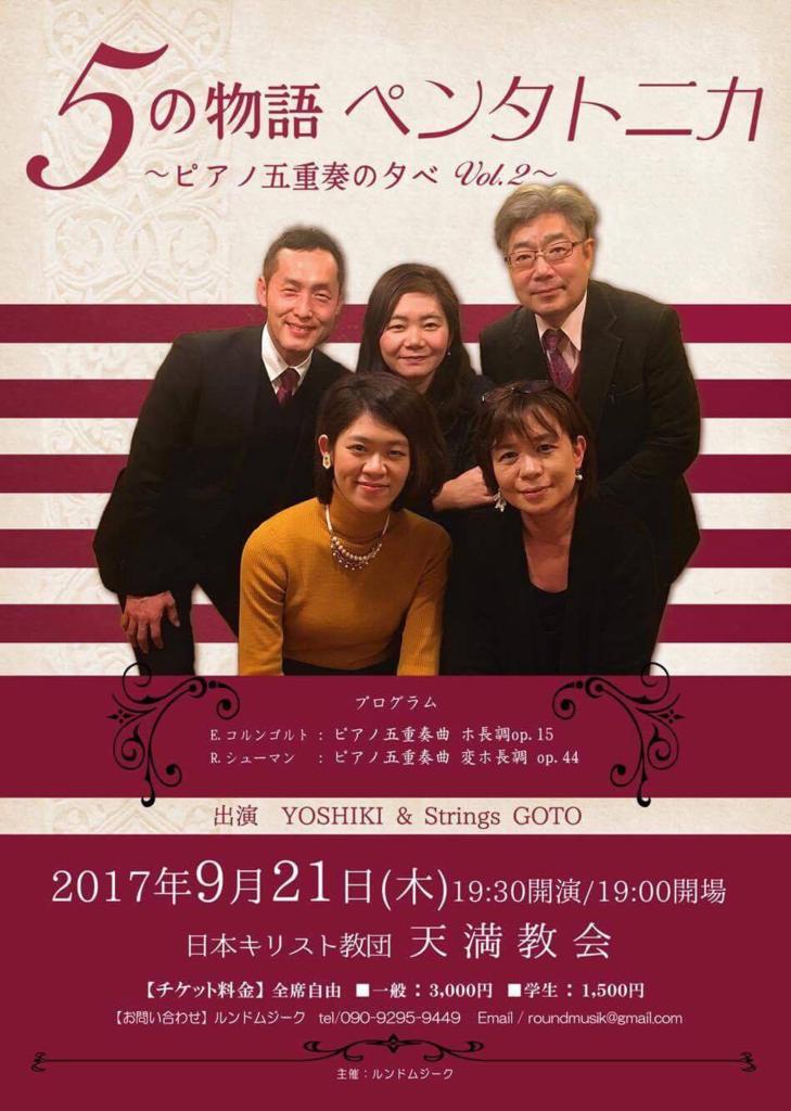 f:id:yoshikipianoweb:20170815120614p:plain