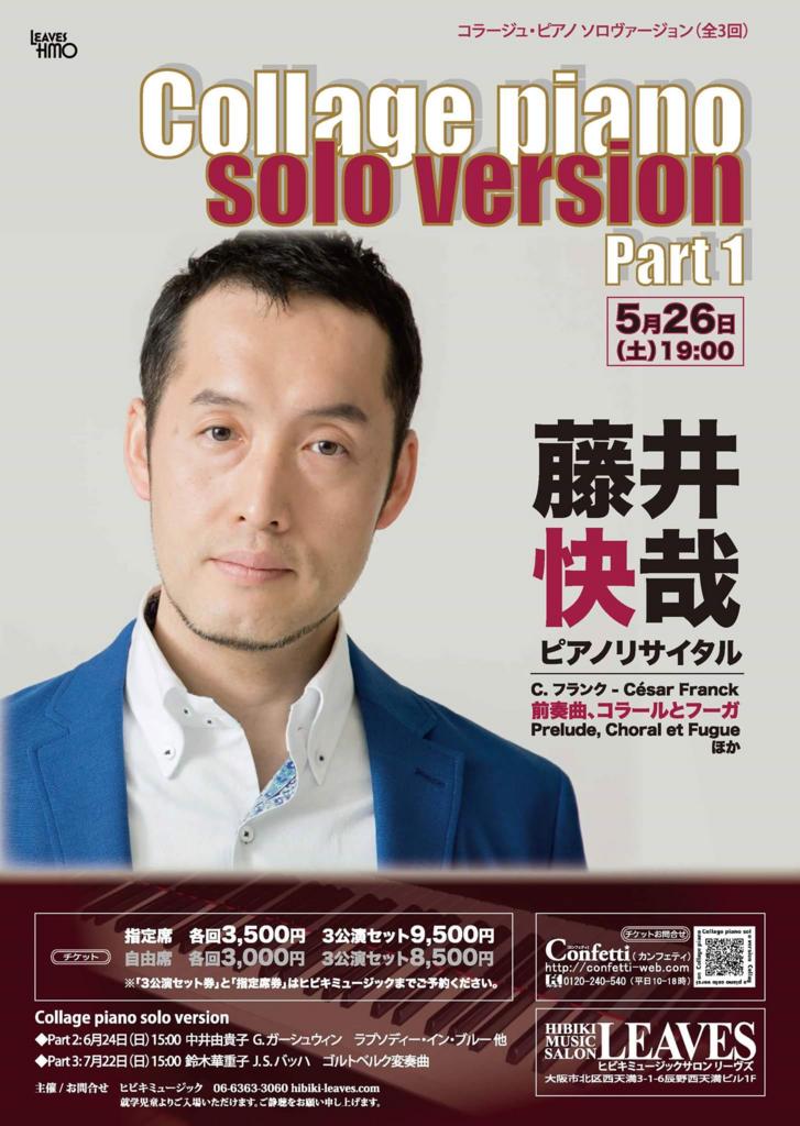 f:id:yoshikipianoweb:20180512104508p:plain