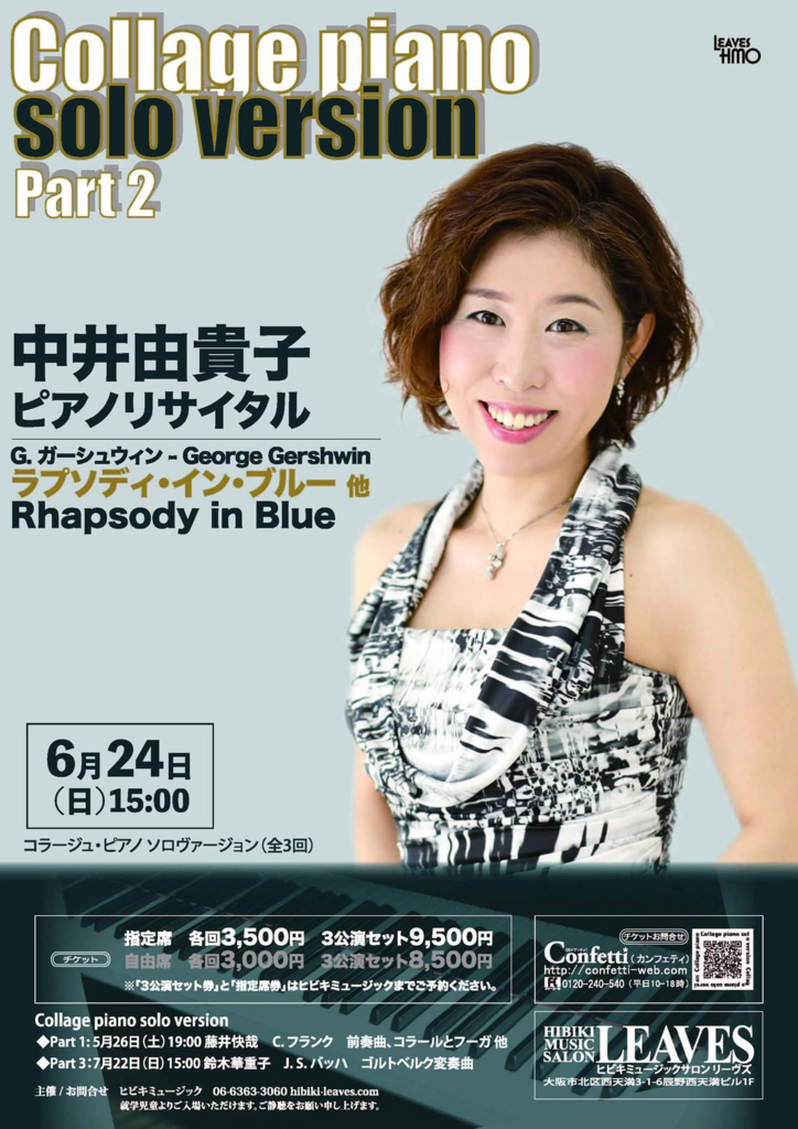 f:id:yoshikipianoweb:20180512104526p:plain