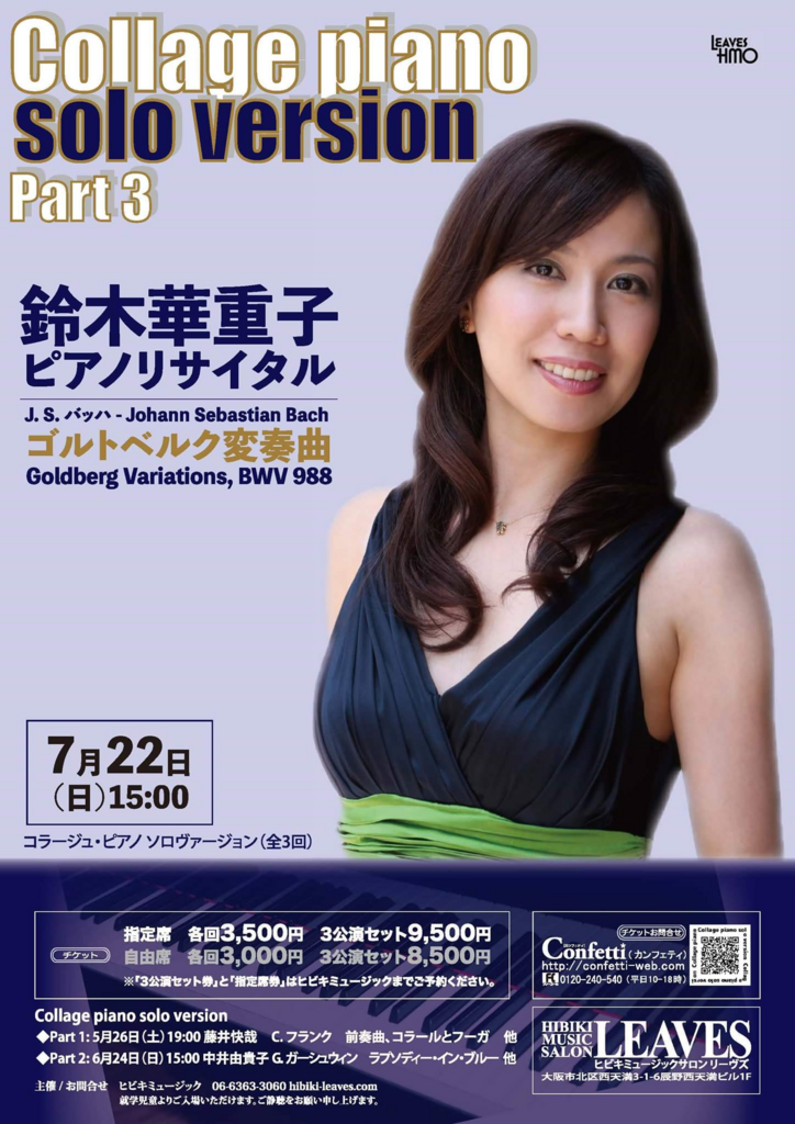 f:id:yoshikipianoweb:20180512104547p:plain