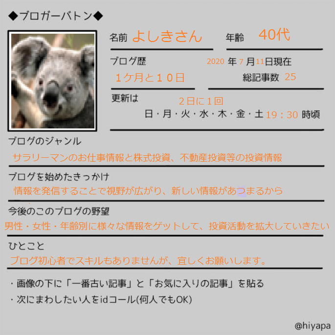 f:id:yoshikisan:20200715085651p:plain