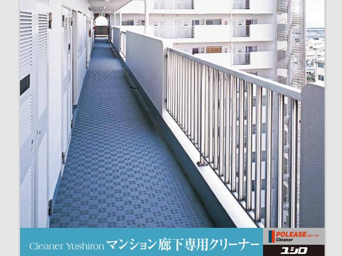 マンション共用廊下洗浄剤
