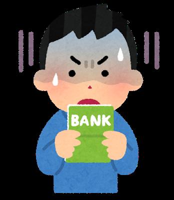 銀行融資 金利交渉