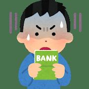 節税対策 銀行融資