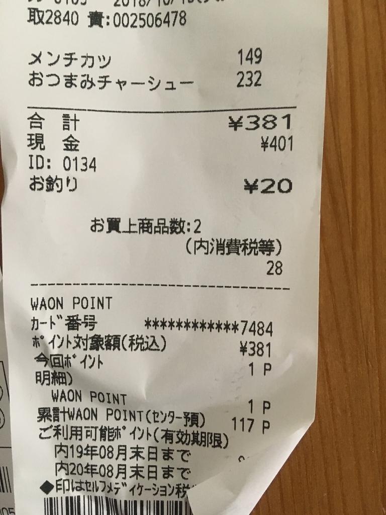 f:id:yoshikiseven:20181016212010j:plain