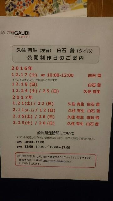 f:id:yoshikixx:20161217164348j:image