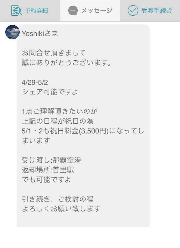f:id:yoshikiyachi:20170502232000p:plain