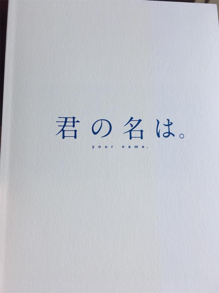 f:id:yoshikiyachi:20170820155317j:image