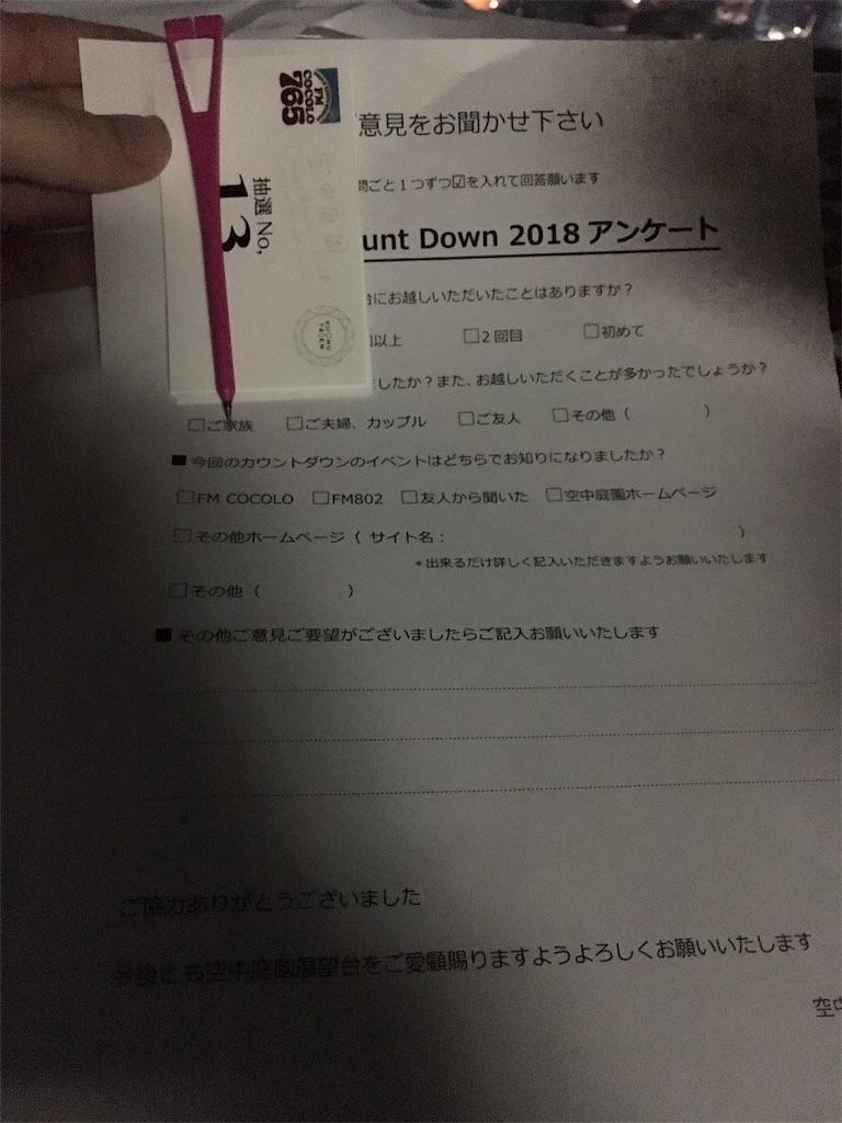 f:id:yoshikiyachi:20180103155505j:image